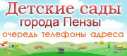 Детские сады г.Пензы