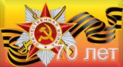 70 лет Победе