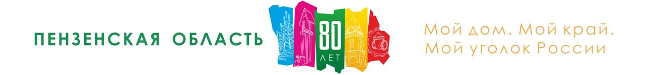 Пензенской области 80 лет